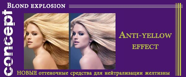 Плакат Баннер Concept Anty Yellow Effect